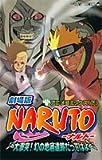 劇場版NARUTO大激突!幻の地底遺跡だってばよ 下―アニメコミックス (ジャンプコミックス)