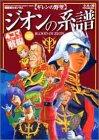 機動戦士ガンダム ギレンの野望 ジオンの系譜 4コマ戦線 (アクションコミックス)