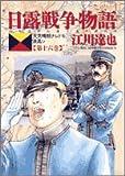日露戦争物語—天気晴朗ナレドモ浪高シ (第16巻) (ビッグコミックス)