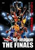 2005-2006 bj-league THE FINALS [DVD]