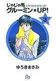 じゃじゃ馬グルーミン★UP! (3) (小学館文庫)