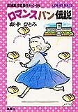 ロマンスパン伝説―花織高校恋愛スキャンダル (集英社文庫―コバルト・シリーズ)