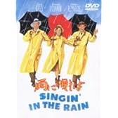 雨に唄えば [DVD]