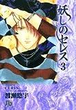 妖しのセレス (3) (小学館文庫)