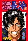 Hasegawa長治 2―男は我慢 (ヤングマガジンコミックス)