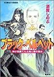 ブラック・ベルベット / 須賀 しのぶ のシリーズ情報を見る