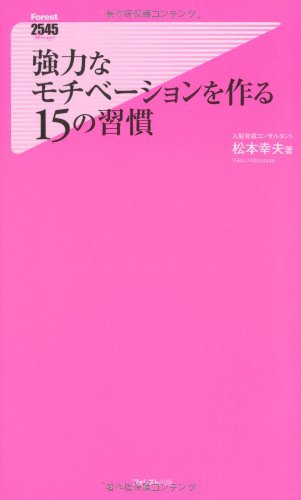 強力なモチベーションを作る15の習慣 (フォレスト2545新書)