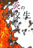 炎の転校生 (7) (小学館文庫)