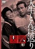 人生とんぼ返り [DVD]