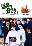 愛の劇場 温泉へ行こう DVD-BOX 1
