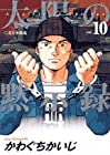 太陽の黙示録 第10巻 2005年12月26日発売