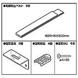 パナソニック(Panasonic) 冷蔵庫転倒防止ベルト AD-NRQBL09