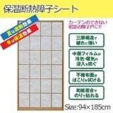 保温断熱障子シート 巾94cm×1.85m(障子1枚分)