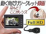 フルHD録画可能超小型シークレットカメラ【Angel-Eye HD】カメラの前を人や物が横切ると自動で録画!モーションセンサー搭載!
