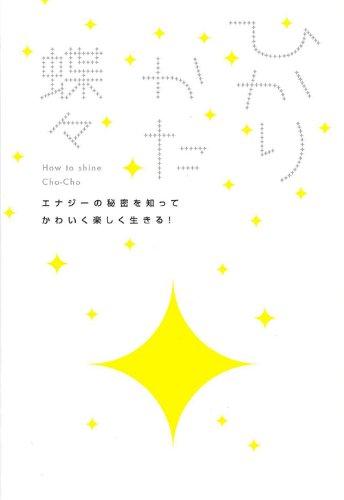 ひかりかた = How to shine