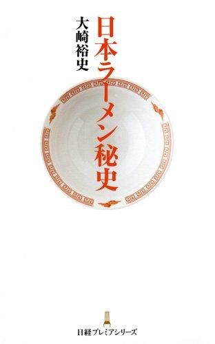 日本ラーメン秘史 (日経プレミアシリーズ)