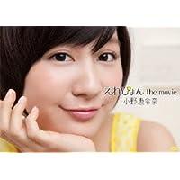 えれぴょん the movie(初回限定盤) [DVD]