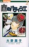闇のパティシエ 2 (フラワーコミックス)