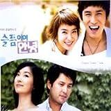 悲しみよ さようなら 韓国ドラマ OST(KBS)(韓国盤)
