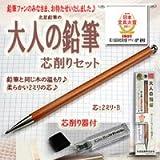 大人の鉛筆 芯削りセット