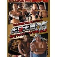 日本の過激プロレス~大日大戦'05vol.2 [DVD]
