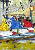 モンキーターン 8 (8) (少年サンデーコミックススペシャル)