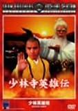少林寺英雄伝[DVD]