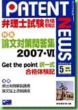 弁理士PATENT NEWS Vol.50(2007年5月号 (50)