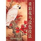 img - for Heveay Color Flowers and Color Techniques (Chinese Edition) book / textbook / text book