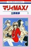 マリィmax! 第1巻 (花とゆめCOMICS)