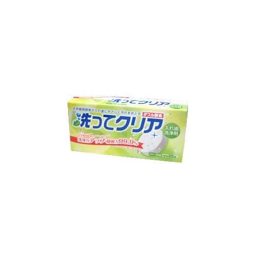 東伸洋行株式会社 洗ってクリア ダブル酵素 28錠 入れ歯洗浄剤 [ヘルスケア&ケア用品]