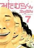 みたむらくん 7 (ジェッツコミックス)