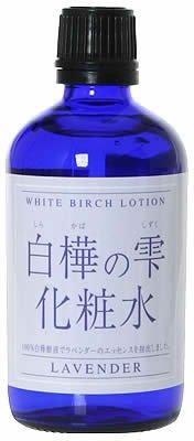 白樺の雫化粧水 ラベンダー 100ml