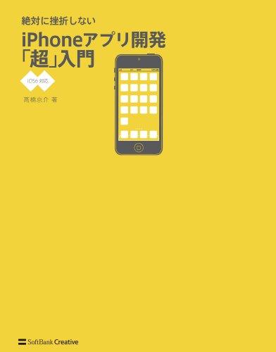 絶対に挫折しない iPhoneアプリ開発「超」入門【iOS6対応】