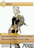 ファイナルファンタジー FF-TCG ガラフ 4-055R [おもちゃ&ホビー]