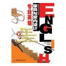 家具与室内设计专业三维(高等学校专业教材)/耿revit绘制英语体图片