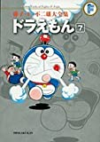 ドラえもん 7 (藤子・F・不二雄大全集)