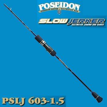 エバーグリーン ポセイドン スロージャーカー PSLJ 603-1.5 (オフショアロッド ジギングロッド)