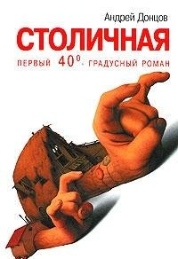 stolichnaya-pervyy-40-gradusnyy-roman