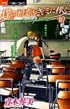 僕の初恋をキミに捧ぐ 10 (10) (フラワーコミックス)