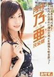 月刊 乃亜 完全版 [DVD]