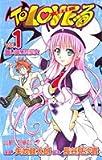 To LOVEる-とらぶる 1 (1) (ジャンプコミックス)
