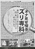 オナ見せ喫茶 ズリ専科 葦沢鳴海 他 [DVD]