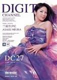 DIGITAL CHANNEL DC27 三浦亜沙妃 [DVD]