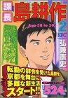 課長島耕作 2 (プラチナコミックス)