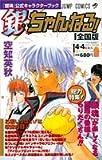 銀魂公式キャラクターブック「銀ちゃんねる!」 (銀魂公式キャラクターブック) (ジャンプコミックス)