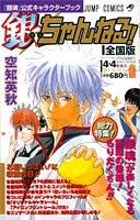 銀魂-ぎんたま-公式キャラクターブック銀ちゃんねる! (ジャンプコミックス)