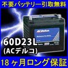 ACデルコ プレミアムブルーバッテリー/60D23L 充電制御式車対応