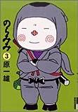 のらみみ 3 (3) (IKKI COMICS)