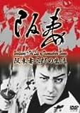 阪妻-阪東妻三郎の生涯/Bantsuma-The Life of Tsumasaburo Bando [DVD]